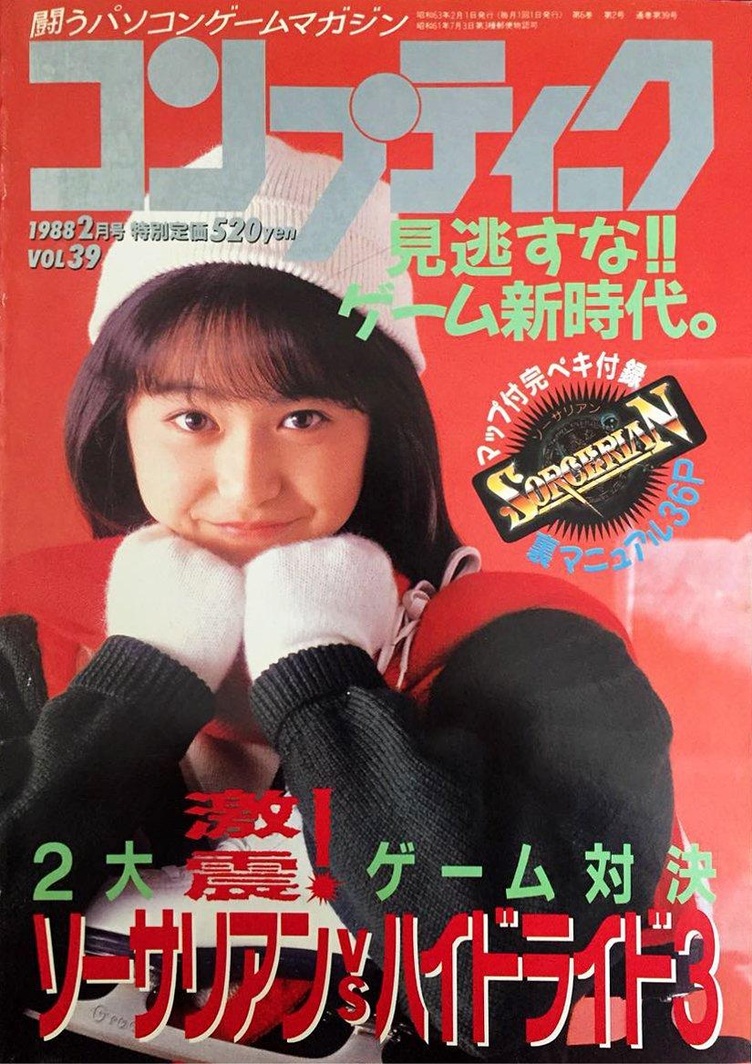 Comptiq Issue 039 (February 1988)