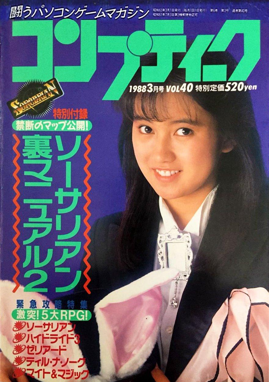 Comptiq Issue 040 (March 1988)