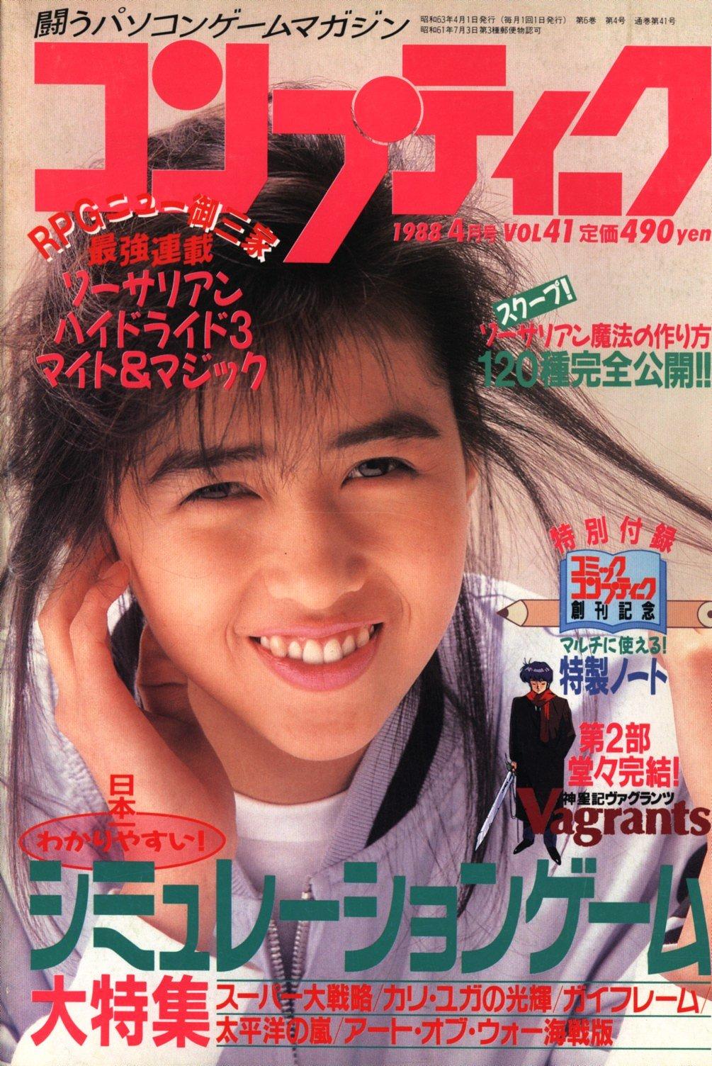 Comptiq Issue 041 (April 1988)