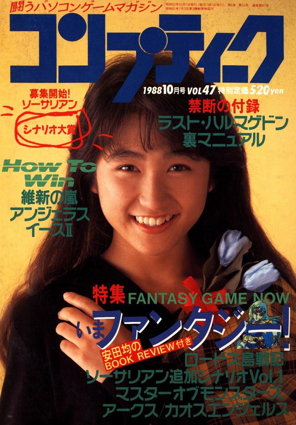 Comptiq Issue 047 (October 1988)