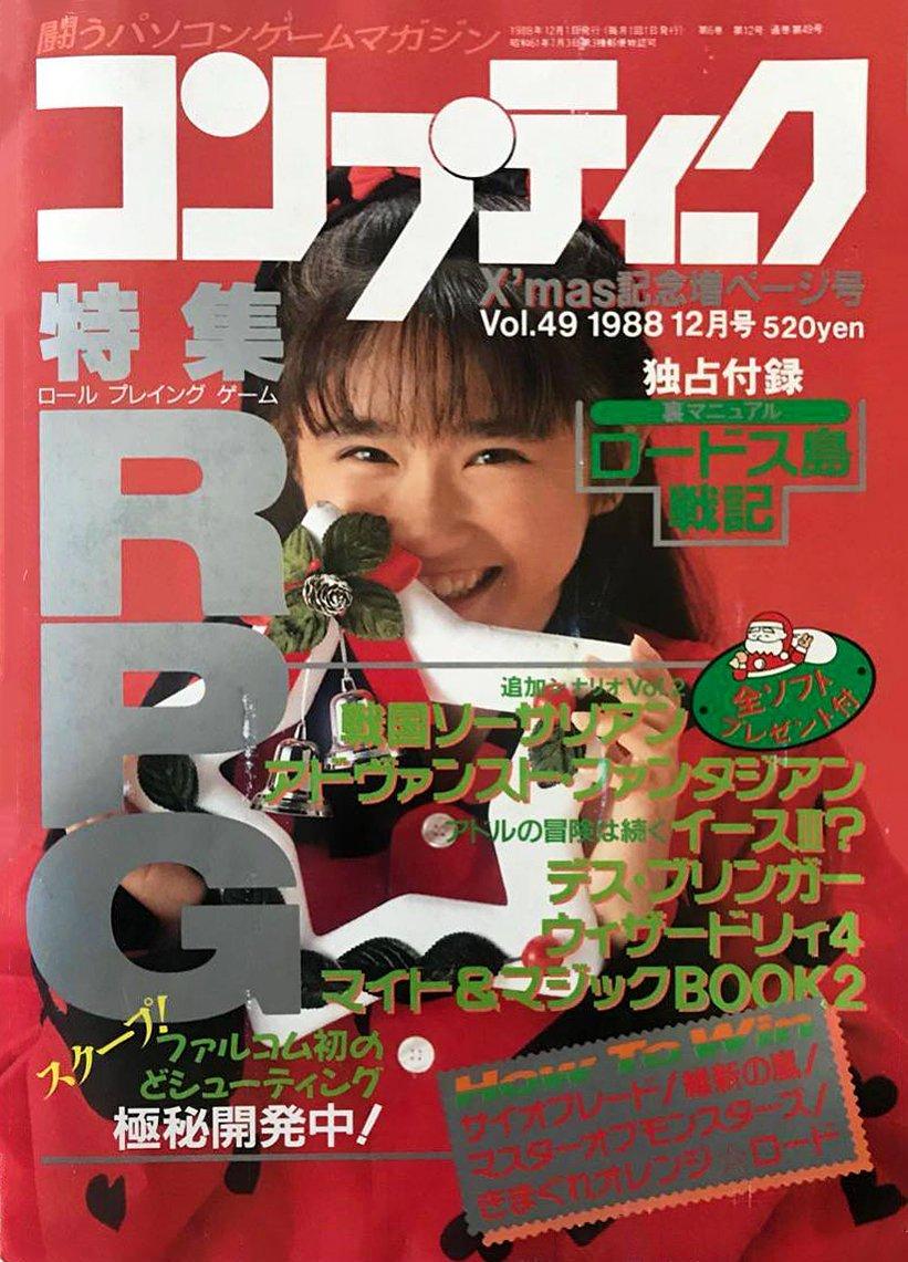 Comptiq Issue 049 (December 1988)