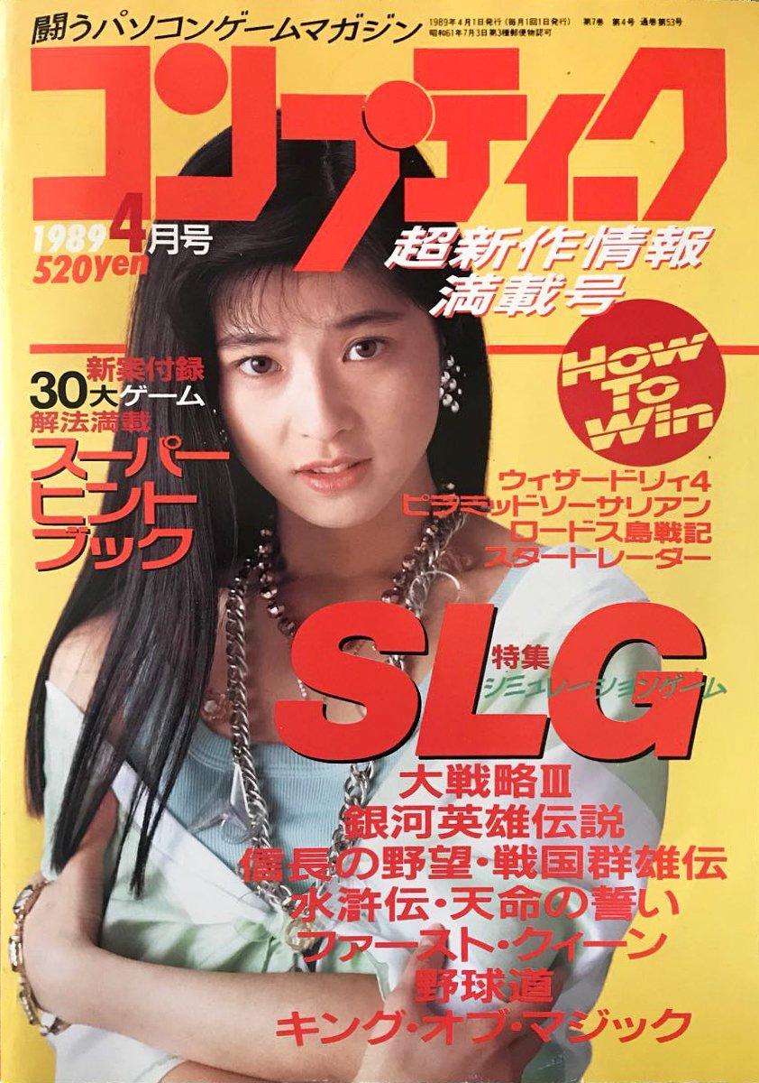 Comptiq Issue 053 (April 1989)