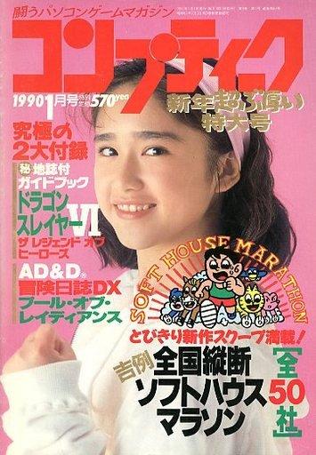 Comptiq Issue 062 (January 1990)
