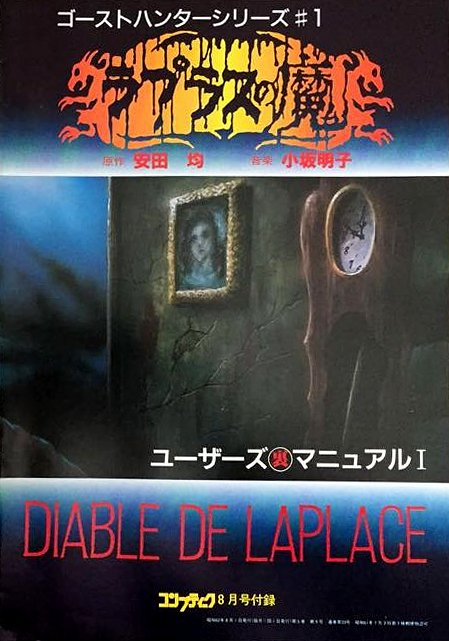 Comptiq (1987.08) Laplace no Ma User's Manual I