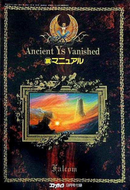 Comptiq (1987.09) Ys I: Ancient Ys Vanished Manual