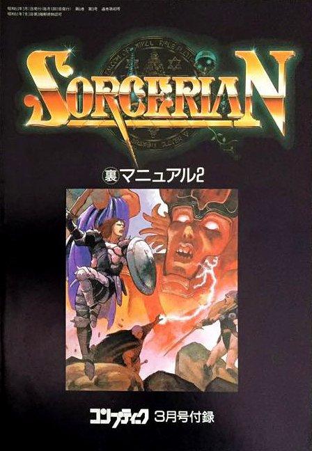 Comptiq (1988.03) Sorcerian Manual 2