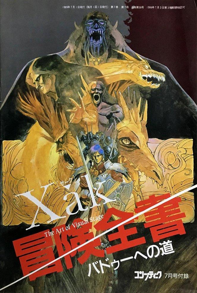 Comptiq (1989.07) Xak - The Art of Visual Stage Bōken zensho - Badoū e no michi
