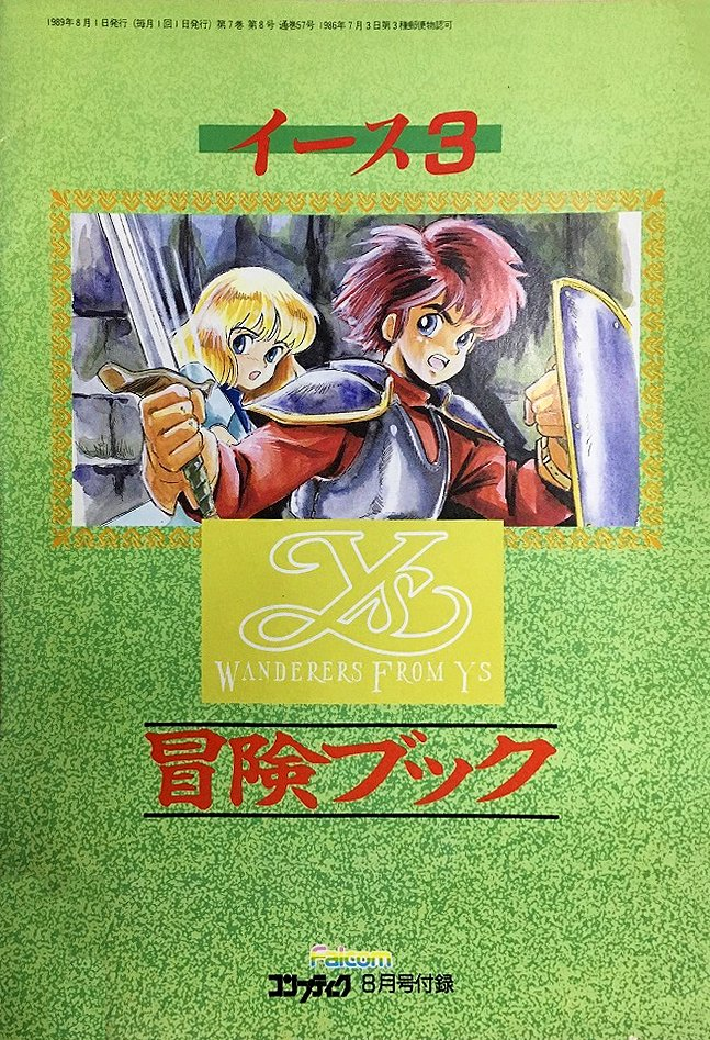 Comptiq (1989.08) Ys 3: Wanderers From Ys - Bōken Book