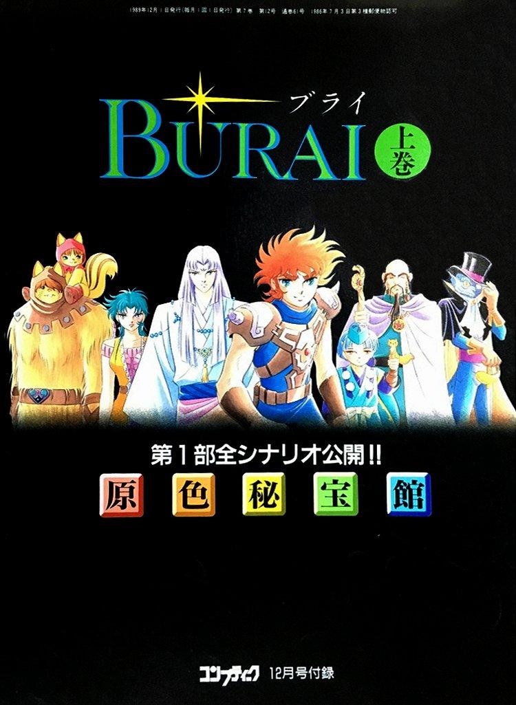Comptiq (1989.12) Burai - Jōkan