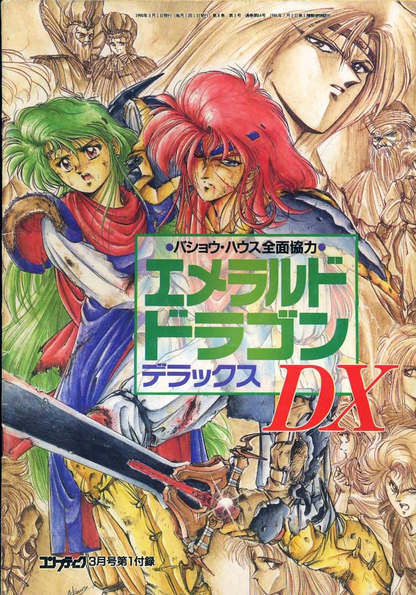 Comptiq (1990.03) Emerald Dragon Deluxe