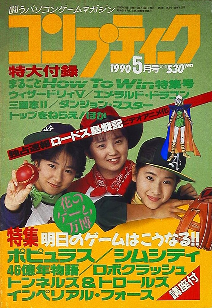 Comptiq Issue 066 (May 1990)