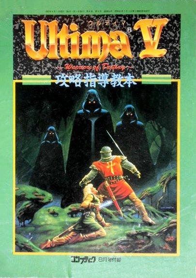 Comptiq (1990.08) Ultima V - Kōryaku shidō kyōhon