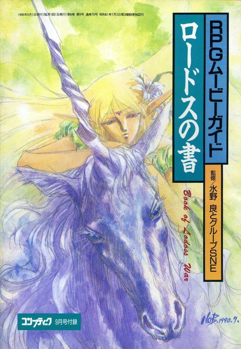 Comptiq (1990.09) RPG Movie Guide - Book of Lodoss War