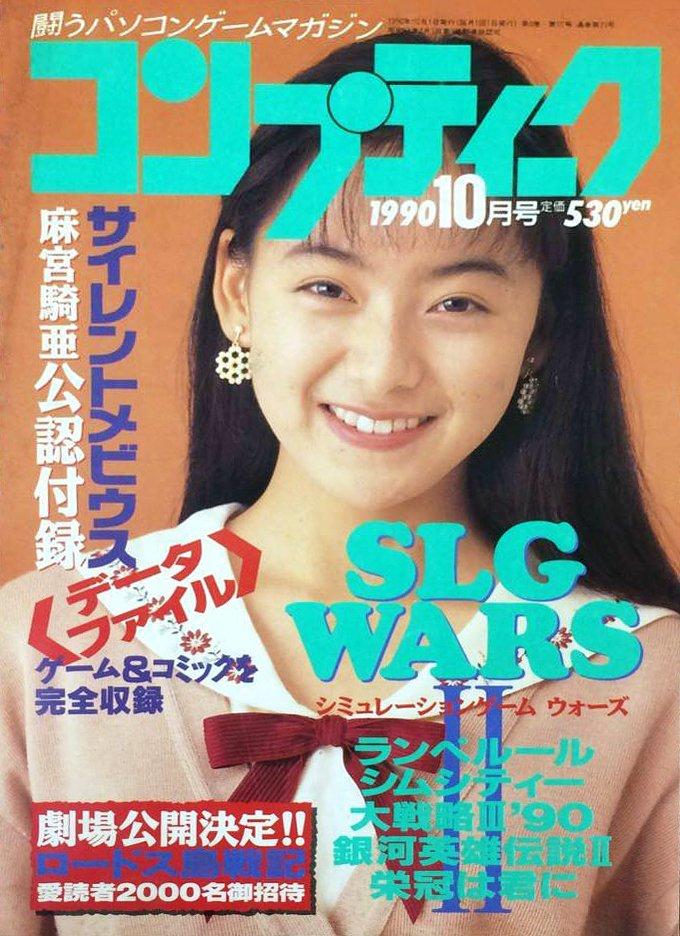 Comptiq Issue 071 (October 1990)