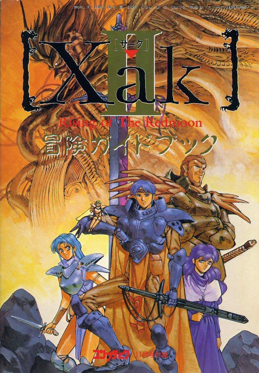 Comptiq (1990.11) Xak II - Bōken Guide Book
