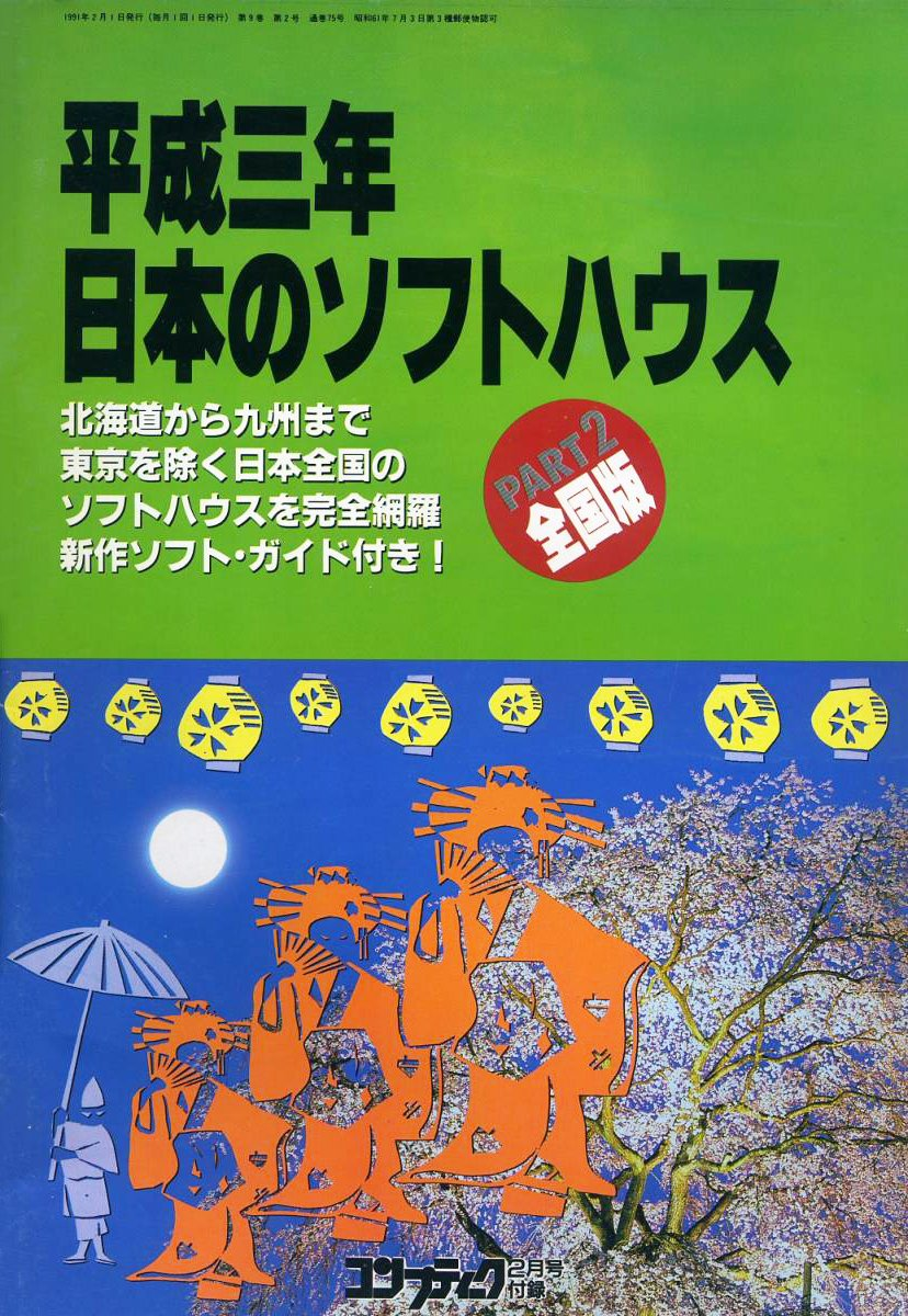 Comptiq (1991.02) Heiseisannen Nihon no sofutohausu part 2 zenkoku-ban (1991 Japanese software companies part 2 nationwide edition)