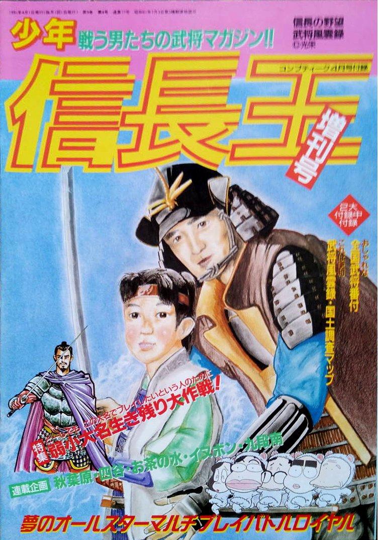 Comptiq (1991.04) Nobunaga's Ambition