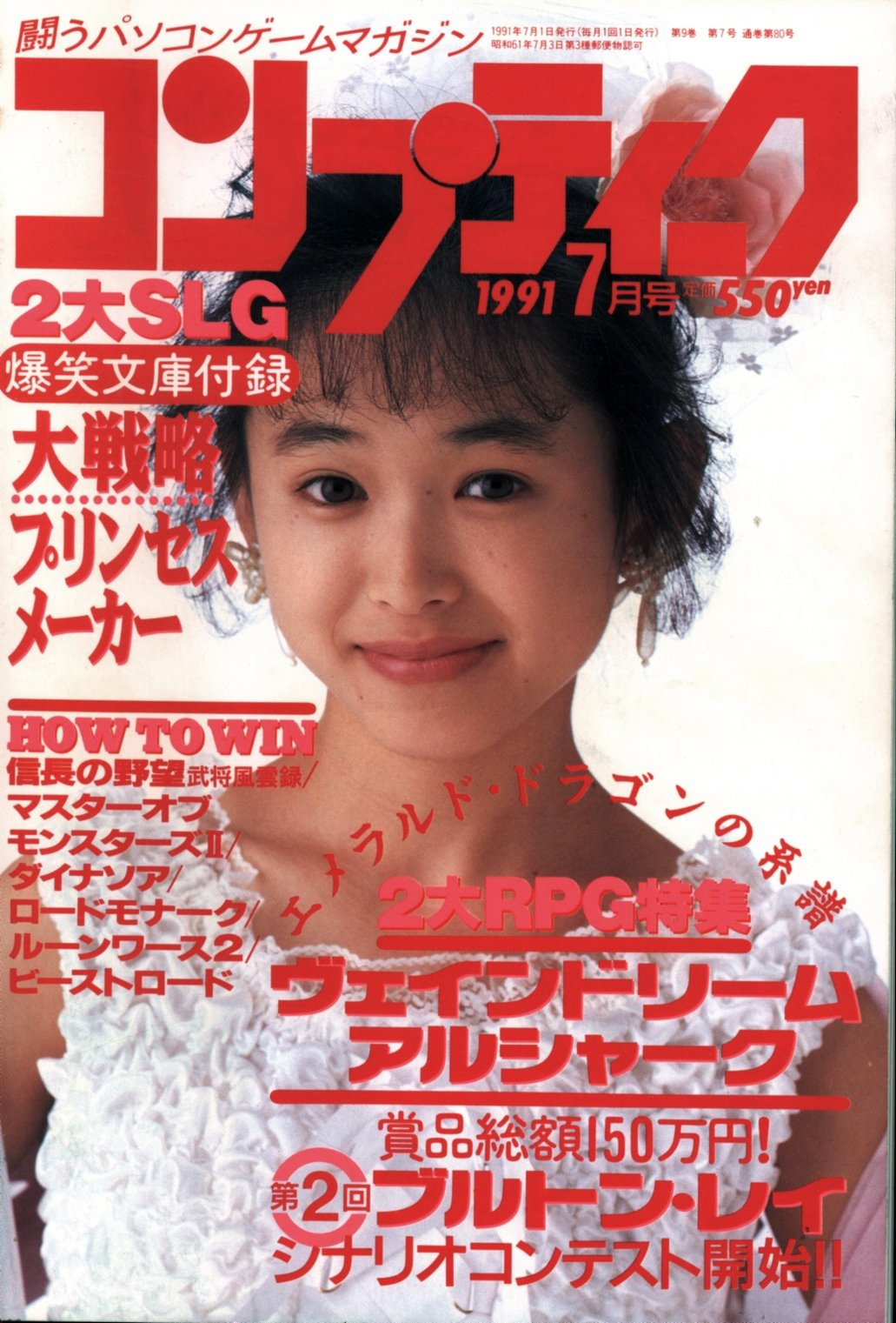 Comptiq Issue 080 (July 1991)