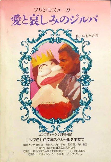 Comptiq (1991.07) Princess Maker - The Jitterbug of Love and Sorrow