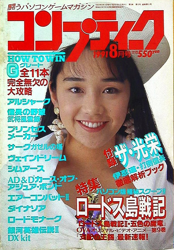 Comptiq Issue 081 (August 1991)