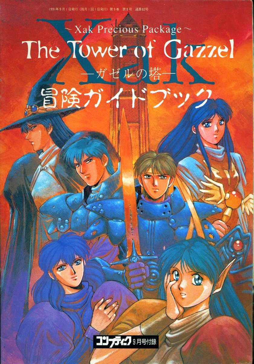 Comptiq (1991.09) Xak: The Tower of Gazzel - Bōken Guide Book
