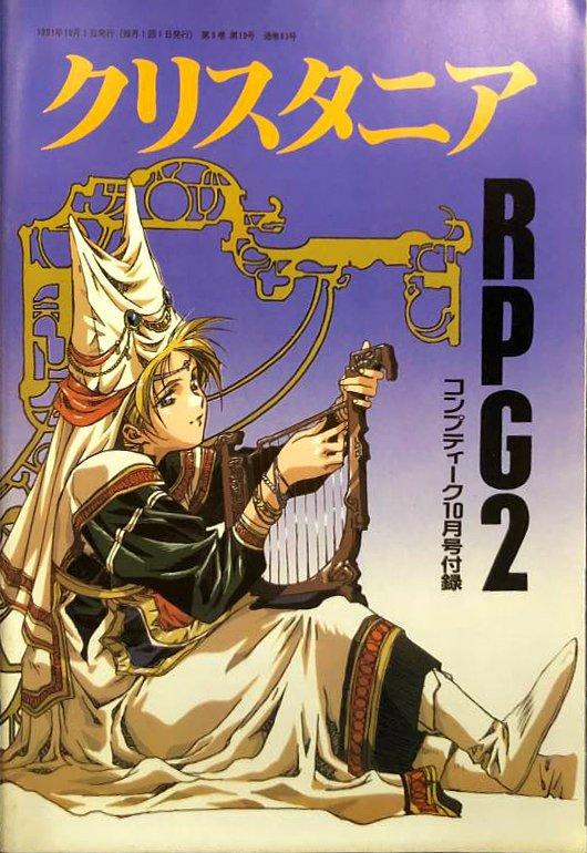 Comptiq (1991.10) Crystania RPG 2