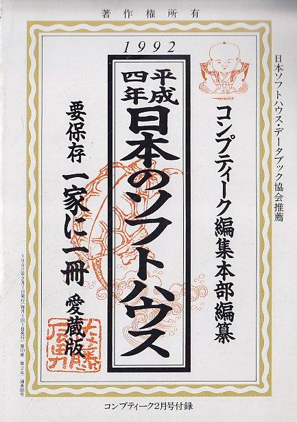 Comptiq (1992.02) Heisei Sannen (1992) Nihon no SoftHouse