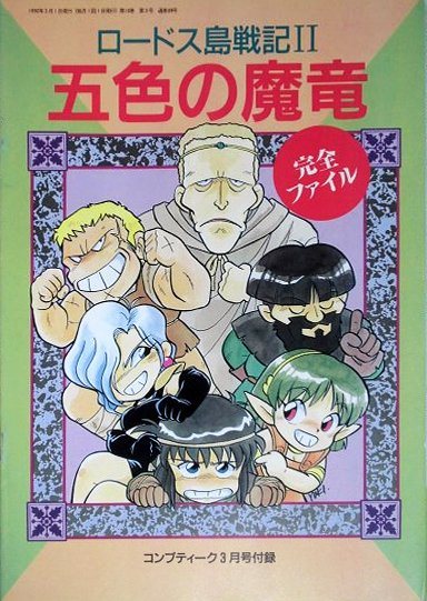 Comptiq (1992.03) Record of Lodoss War II - goshiki no ma ryū kanzen File