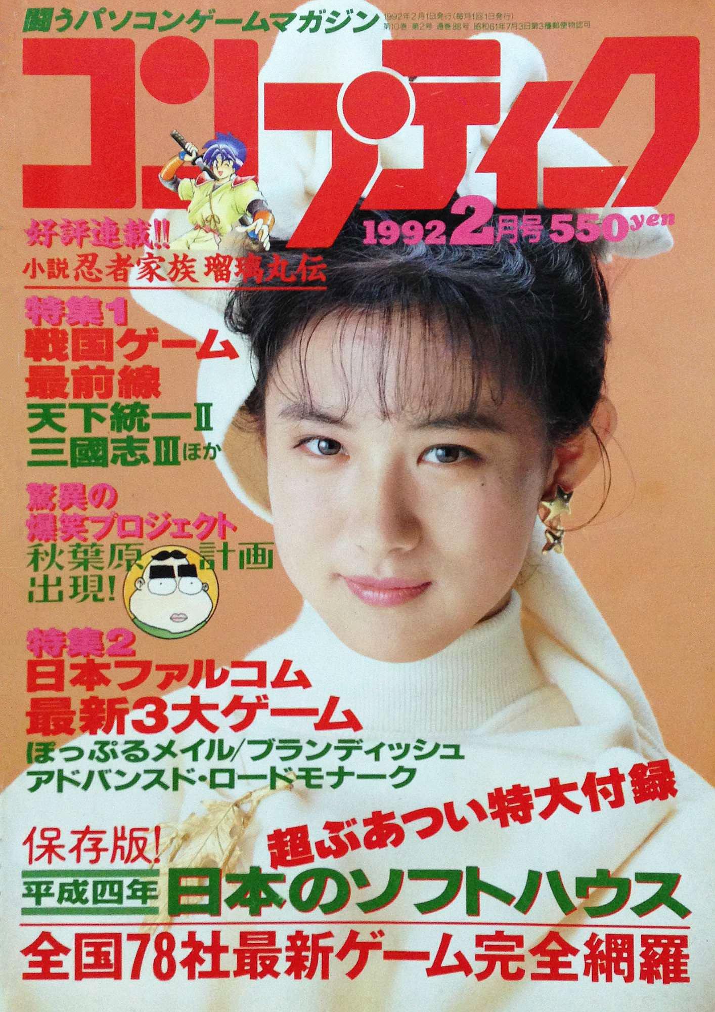 Comptiq Issue 088 (February 1992)