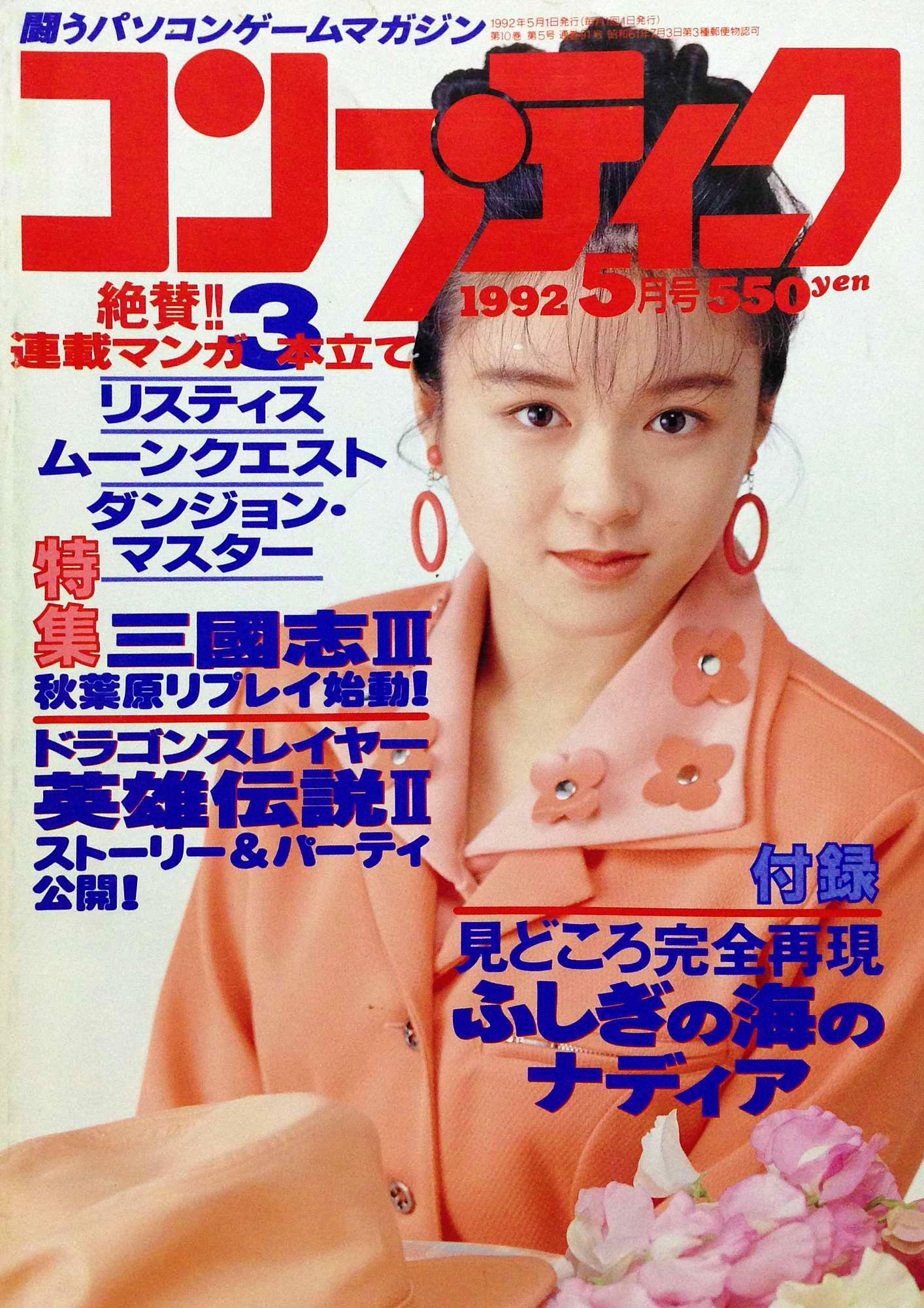 Comptiq Issue 091 (May 1992)