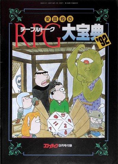 Comptiq (1992.09) Yasuda Hitoshi no Table Talk RPG dai hōten' 92