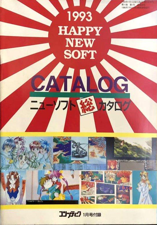 Comptiq (1993.01) 1993 New Soft sou Catalog