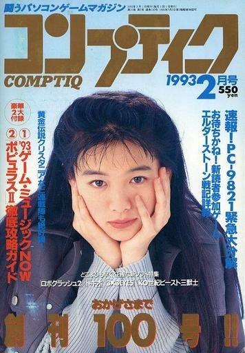 Comptiq Issue 100 (February 1993)