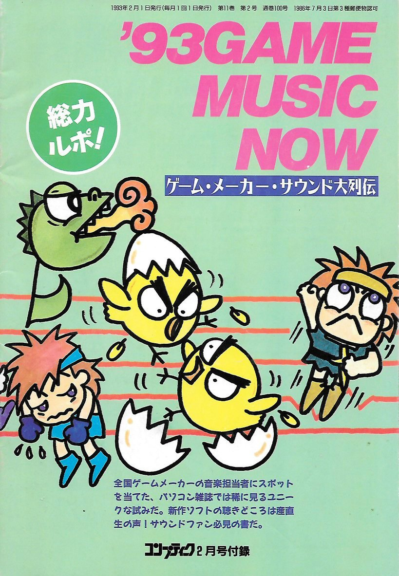 Comptiq (1993.02) '93 Game Music Now