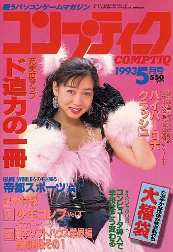 Comptiq Issue 103 (May 1993)