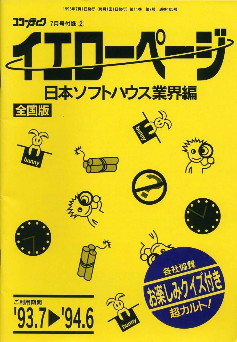 Comptiq (1993.07) Yellow Page Nihon Soft House gyōkai-hen zenkoku-ban