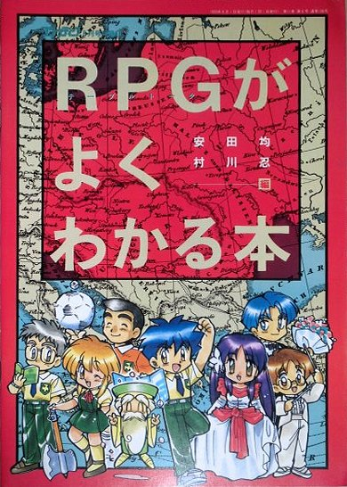 Comptiq (1993.08) RPG Yoku Wakaru Hon