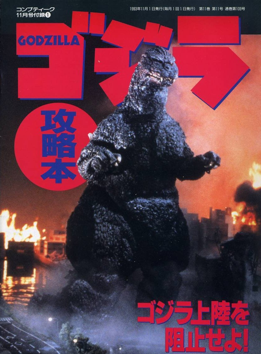 Comptiq (1993.11) Godzilla kōryakuhon
