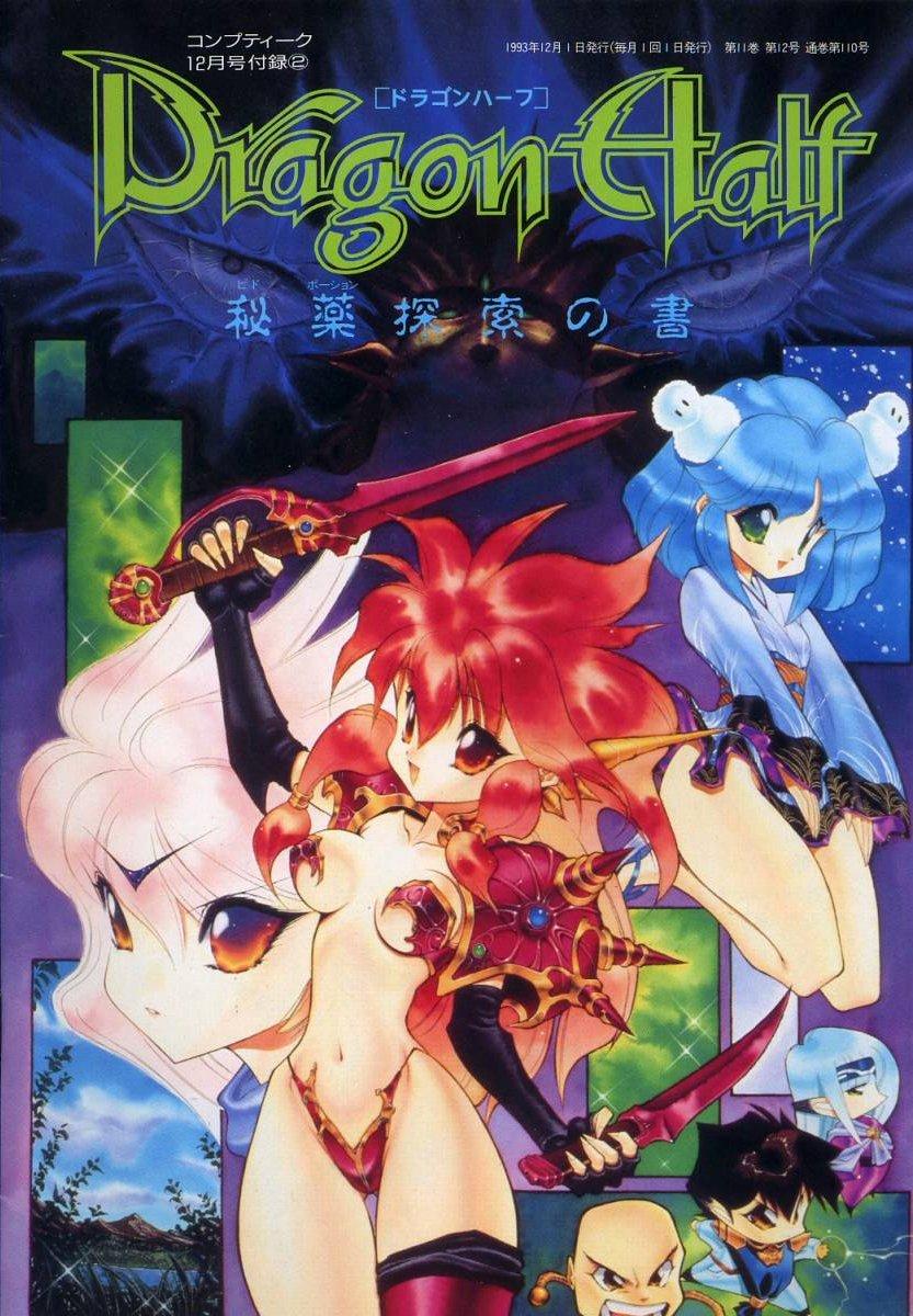 Comptiq (1993.12) Dragon Half hiyaku tanken no sho
