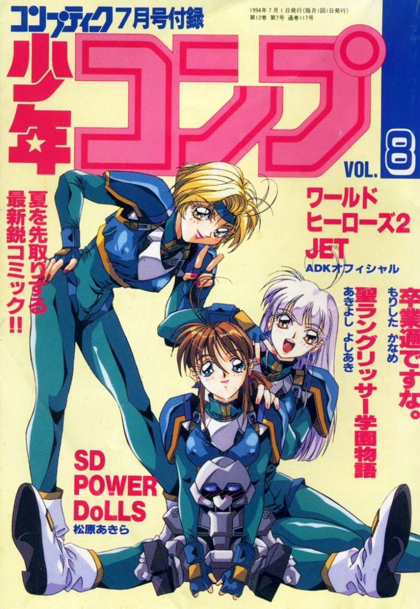 Comptiq (1994.07) Shonen Comp Vol.8