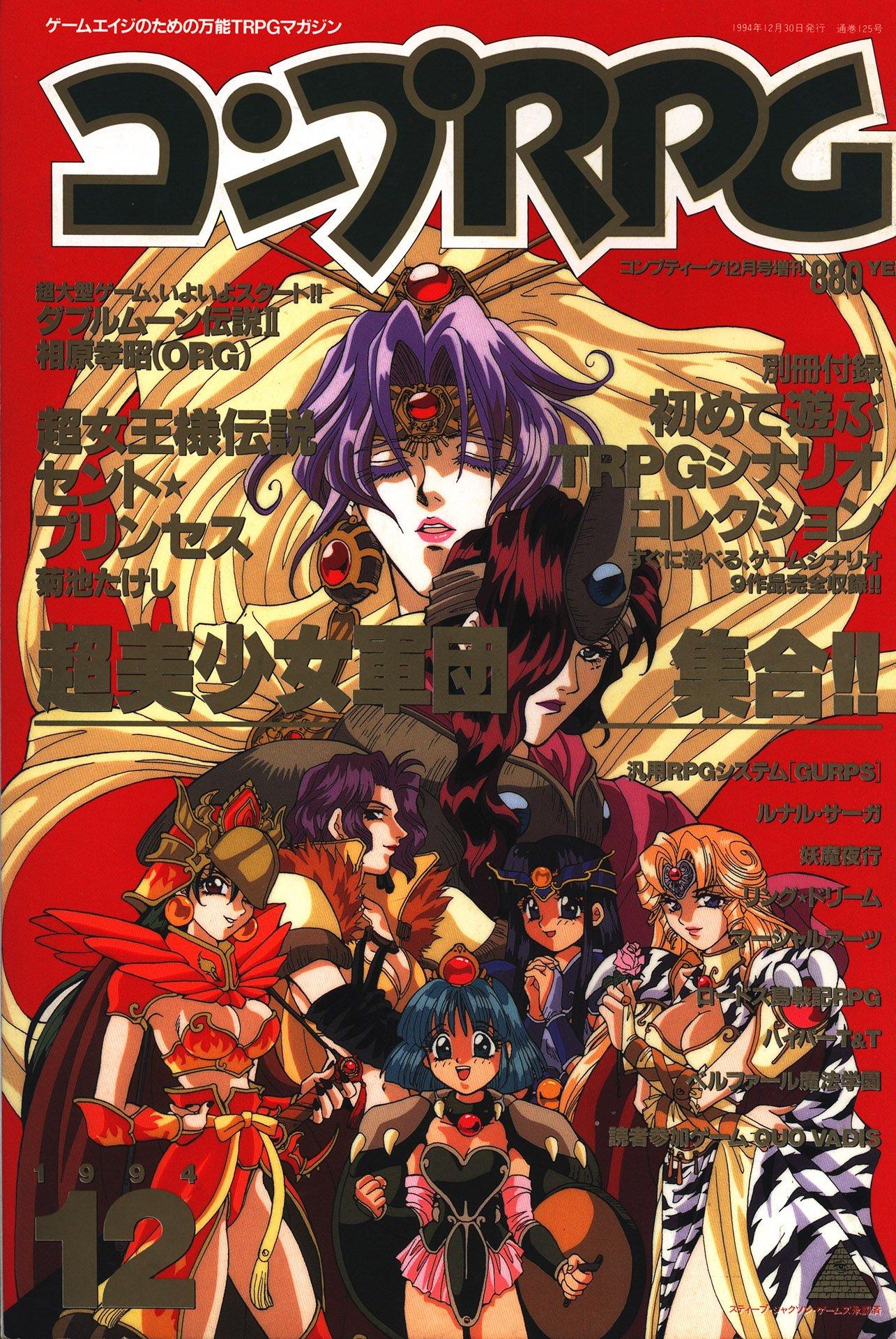 Comptiq Issue 125 (December 1994)