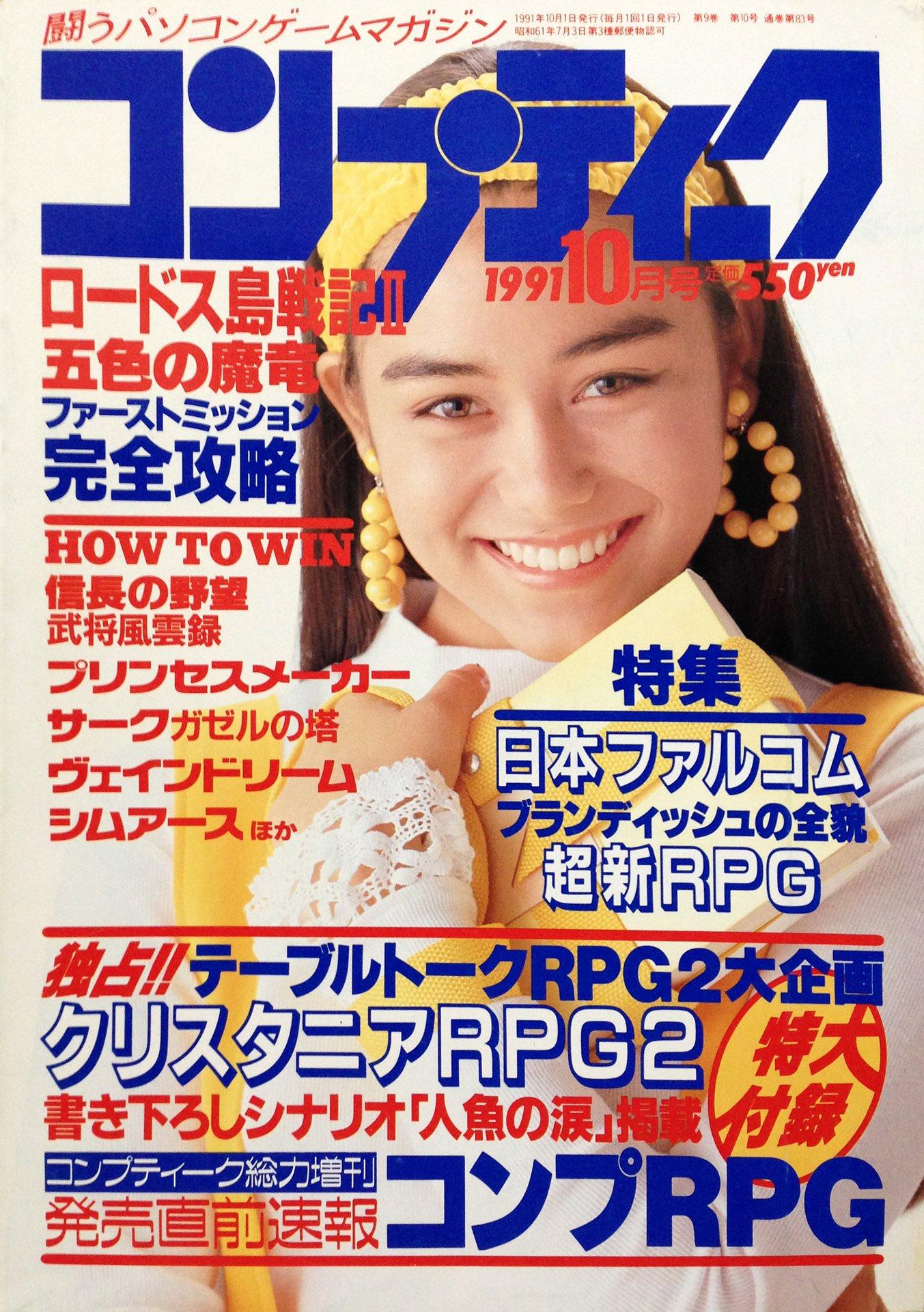 Comptiq Issue 083 (October 1991)