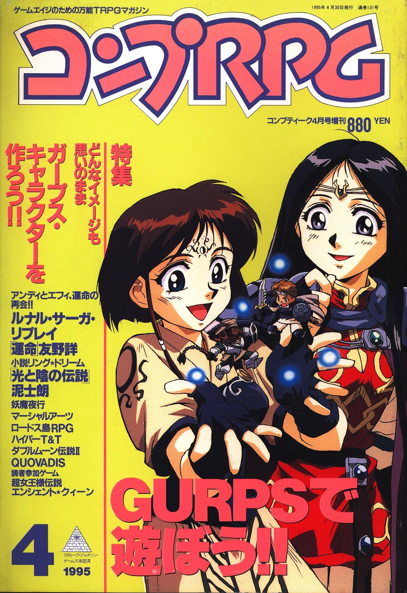 Comptiq Issue 131 (April 1995)