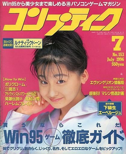 Comptiq Issue 153 (July 1996)