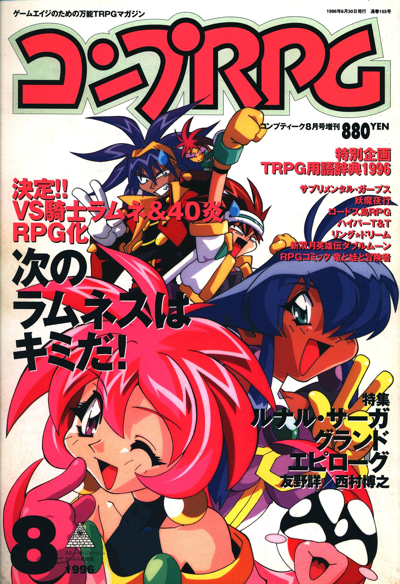 Comptiq Issue 155 (August 1996)
