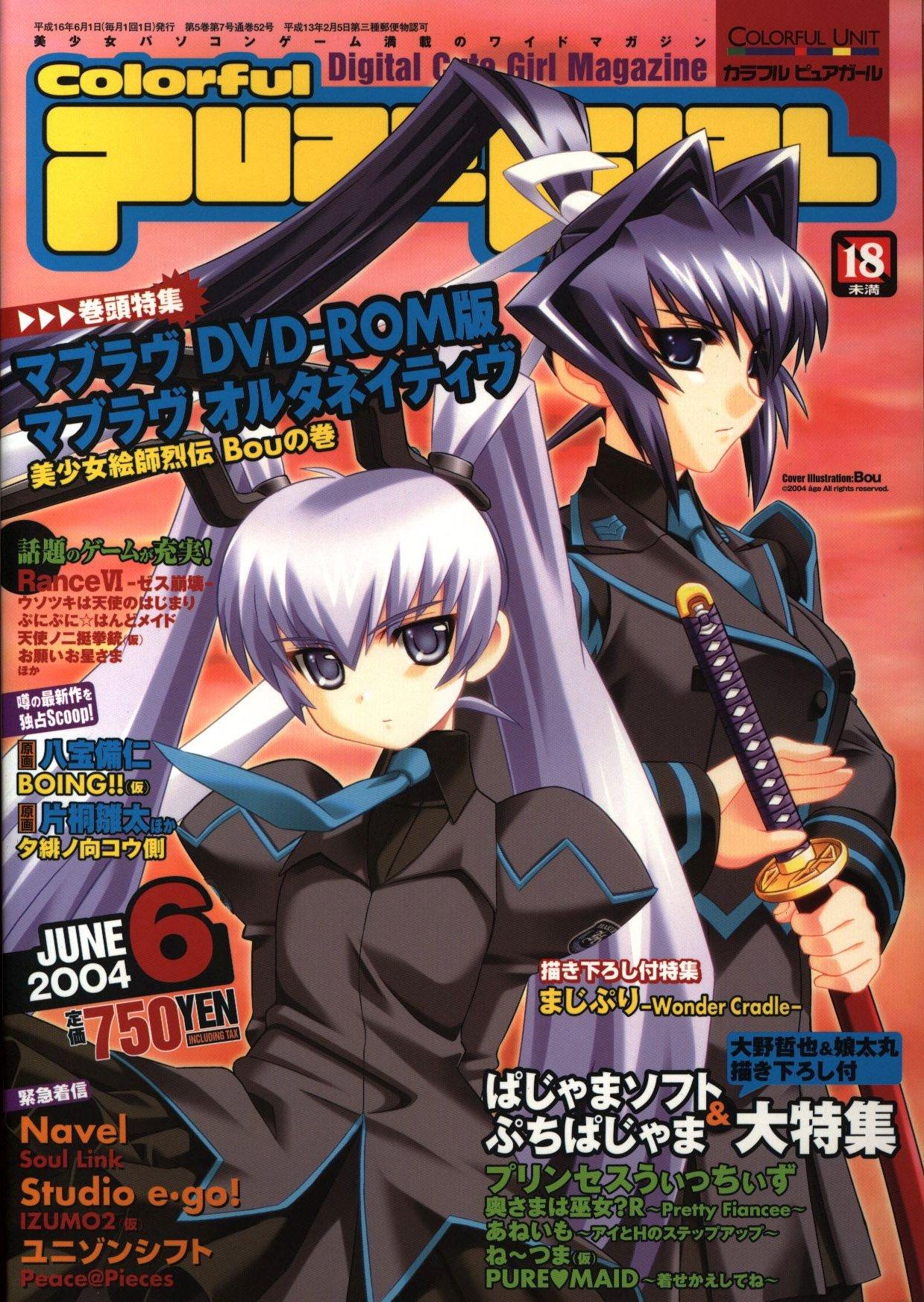 Colorful Puregirl Issue 52 (June 2004)