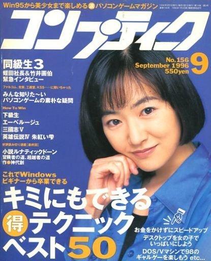 Comptiq Issue 156 (September 1996)