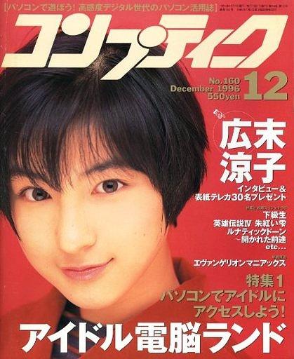 Comptiq Issue 160 (December 1996)