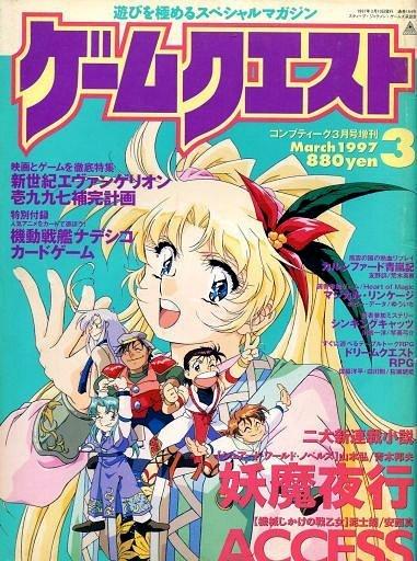 Comptiq Issue 164 (March 1997)