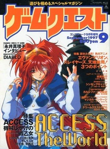 Comptiq Issue 173 (September 1997)